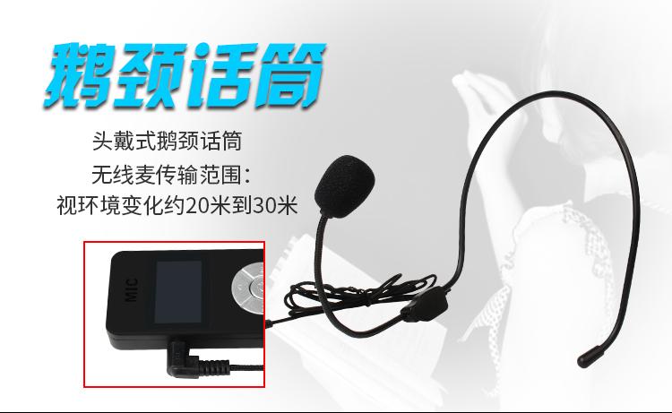 无线教学音箱